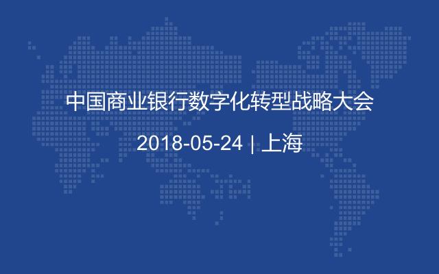 中国商业银行数字化转型战略大会