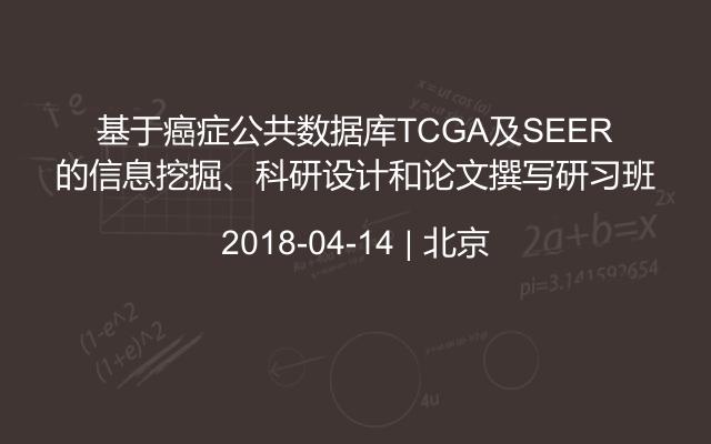 基于TCGA及SEER的癌症公共数据库信息挖掘、科研设计和论文撰写研习班