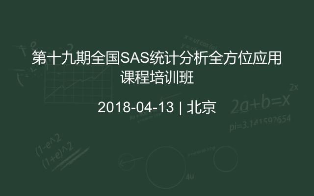 第十九期全国SAS统计分析全方位应用课程培训班