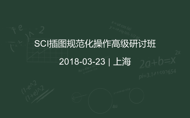 SCI插图规范化操作高级研讨班