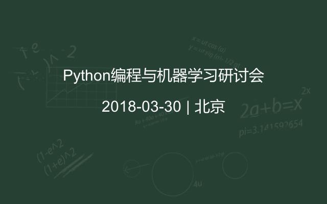 Python编程与机器学习研讨会