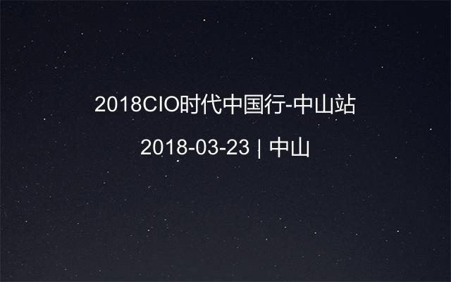 2018CIO时代中国行-中山站