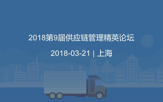 2018第9届供应链管理精英论坛