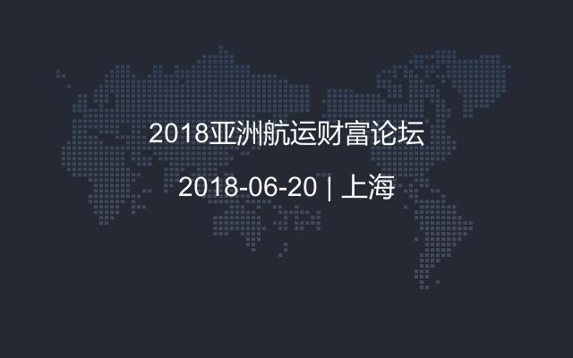2018亚洲航运财富论坛