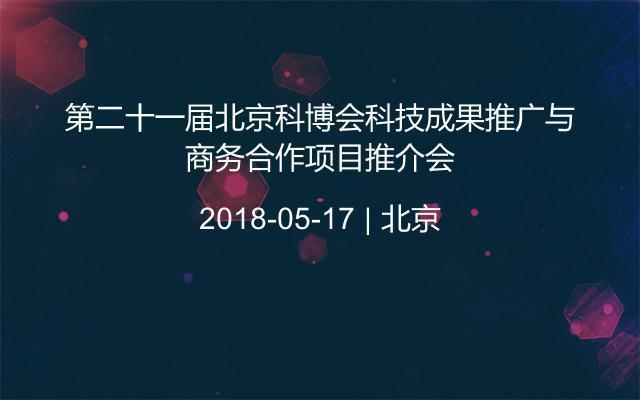 第二十一届北京科博会科技成果推广与商务合作项目推介会