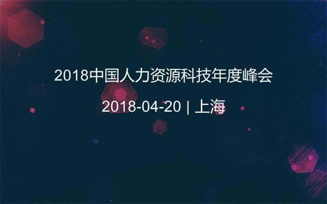 2018中国人力资源科技年度峰会