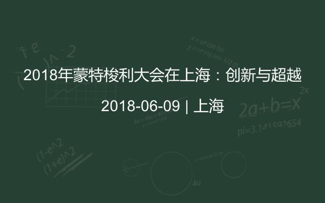 2018年蒙特梭利大会在上海:创新与超越