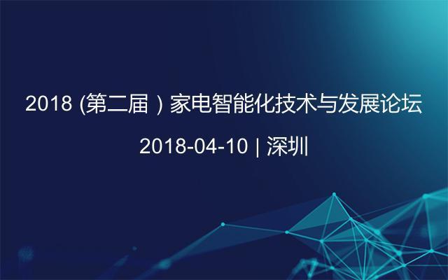 2018 (第二届)家电智能化技术与发展论坛