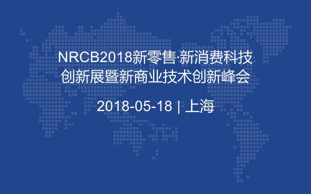 NRCB2018新零售·新消费科技创新展暨新商业技术创新峰会