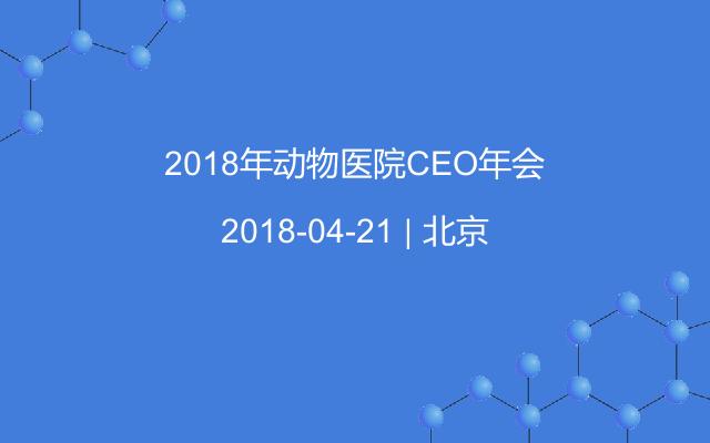 2018年动物医院CEO年会