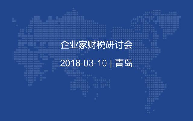 企业家财税研讨会