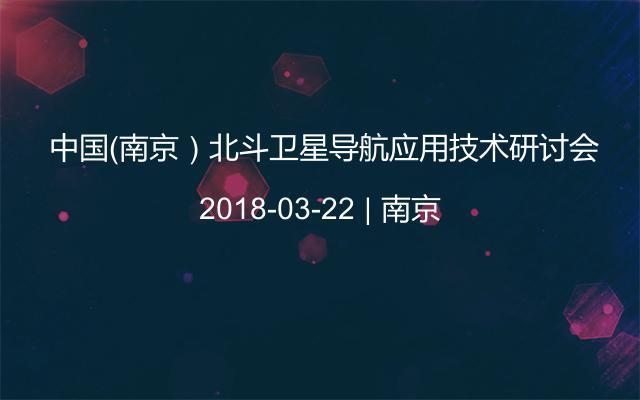 中国(南京)北斗卫星导航应用技术研讨会