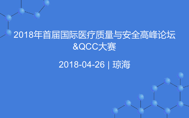 2018年首屆國際醫療質量與安全高峰論壇&QCC大賽