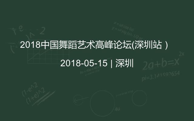 2018中国舞蹈艺术高峰论坛(深圳站)