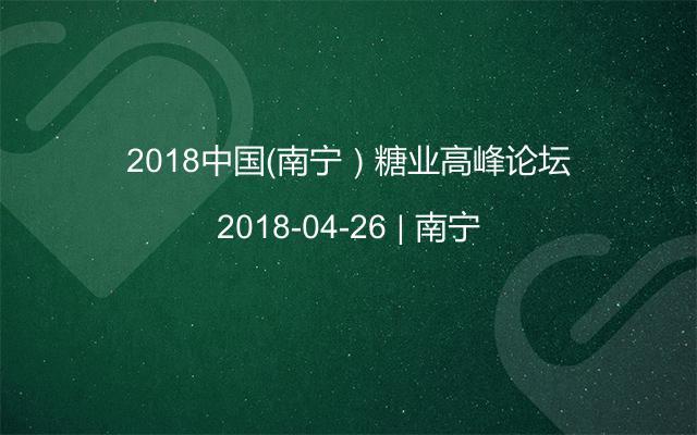 2018中国(南宁)糖业高峰论坛