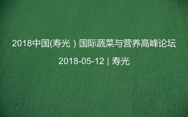 2018中国(寿光)国际蔬菜与营养高峰论坛