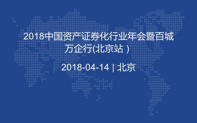 2018中国资产证券化行业年会暨百城万企行(北京站)