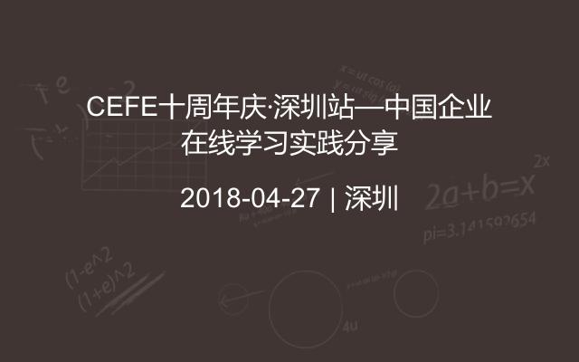 CEFE十周年庆·深圳站—中国企业在线学习实践分享