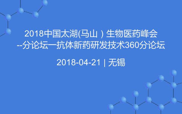 2018中国太湖(马山)生物医药峰会--分论坛一抗体新药研发技术360分论坛