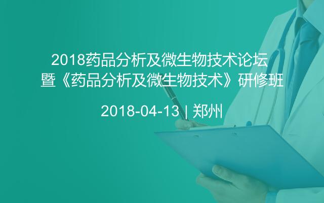 2018药品分析及微生物技术论坛 暨《药品分析及微生物技术》研修班