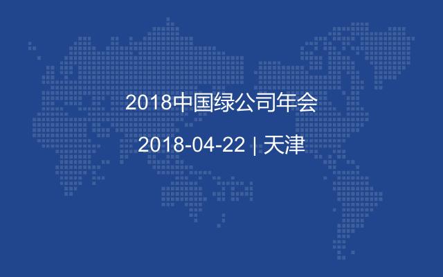 2018中国绿公司年会