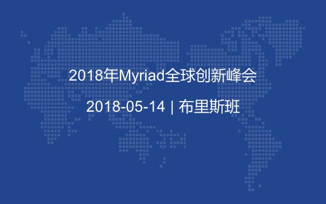 2018年Myriad全球创新峰会