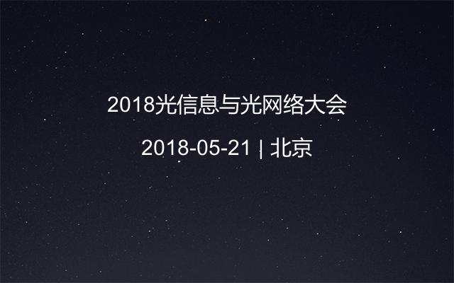 2018光信息与光网络大会