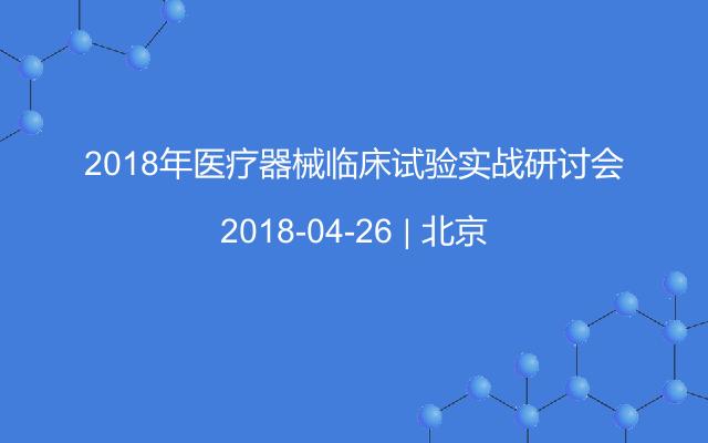 2018年医疗器械临床试验实战研讨会
