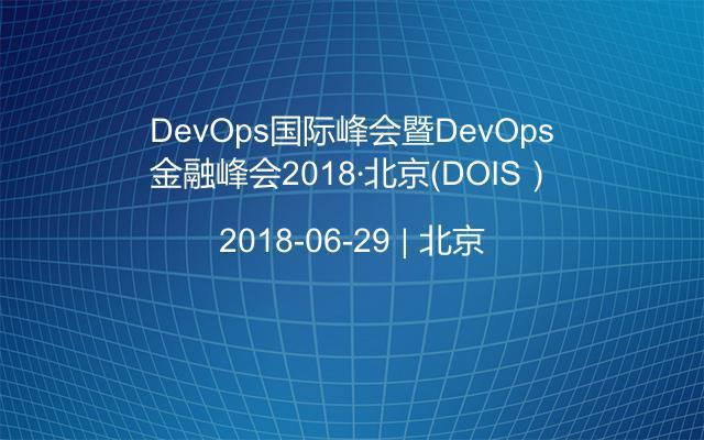 DevOps国际峰会暨DevOps金融峰会2018·北京(DOIS)