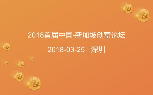 2018首届中国-新加坡创富论坛