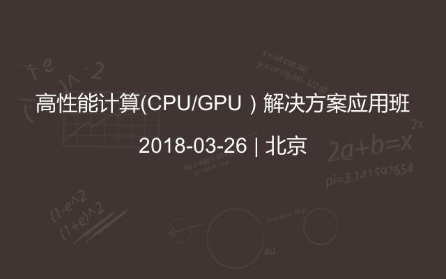 高性能计算(CPU/GPU)解决方案应用班