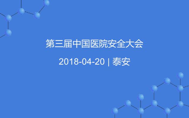 第三屆中國醫院安全大會