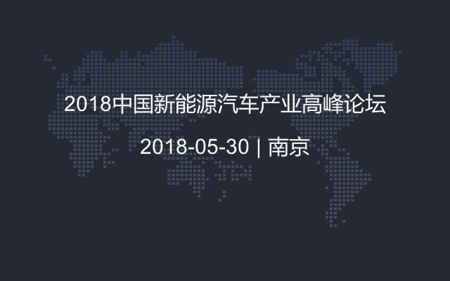 2018中国新能源汽车产业高峰论坛