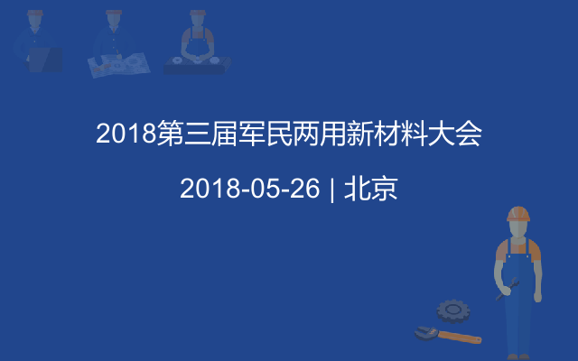 2018第三届军民两用新材料大会