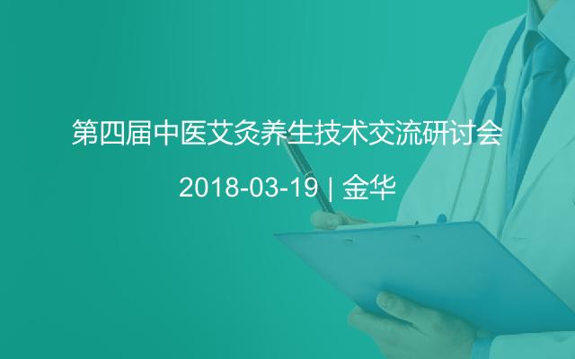 第四屆中醫艾灸養生技術交流研討會