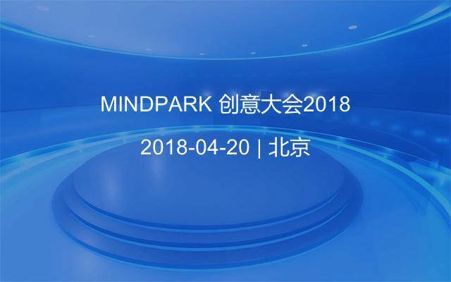 MINDPARK 创意大会2018