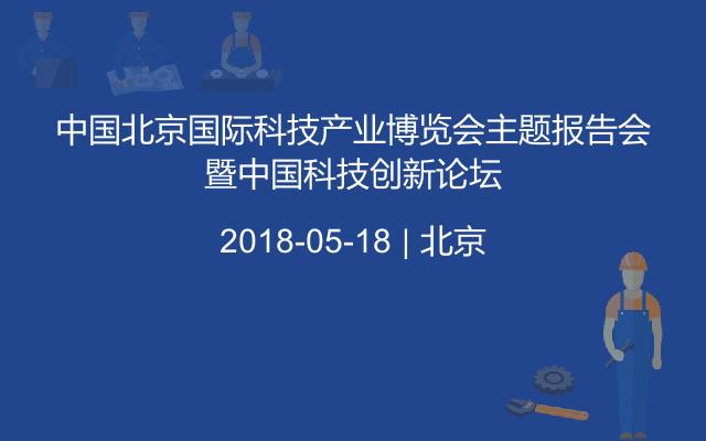中国北京国际科技产业博览会主题报告会暨中国科技创新论坛
