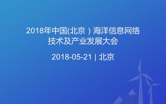 2018年中国(北京)海洋信息网络技术及产业发展大会