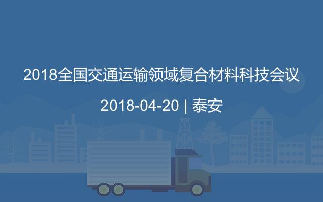 2018全國交通運輸領域復合材料科技會議