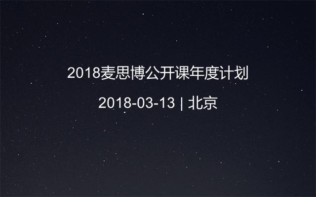 2018麦思博公开课年度计划
