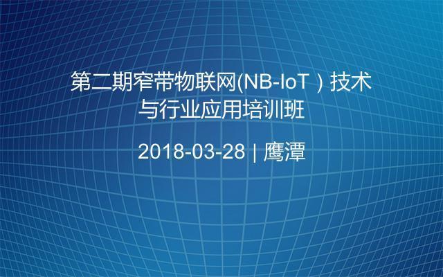 第二期窄带物联网(NB-IoT)技术与行业应用培训班