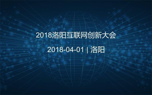 2018洛陽互聯網創新大會