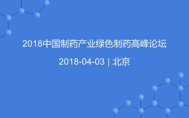 2018中国制药产业绿色制药高峰论坛