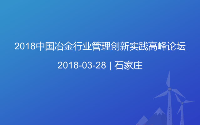 2018中国冶金行业管理创新实践高峰论坛