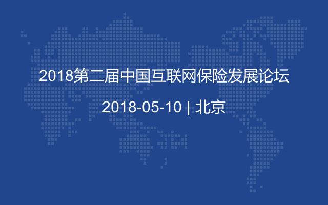 2018第二届中国互联网保险发展论坛