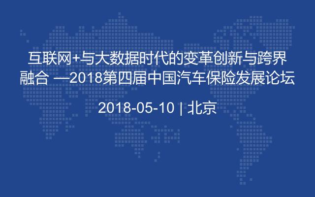互联网+与大数据时代的变革创新与跨界融合 —2018第四届中国汽车保险发展论坛