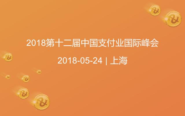 2018第十二届中国支付业国际峰会