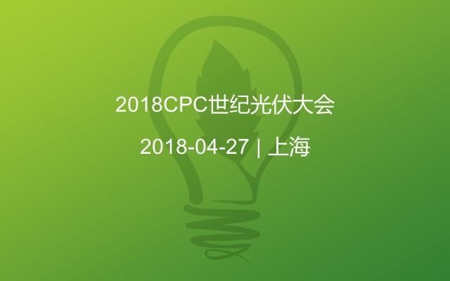 2018CPC世纪光伏大会