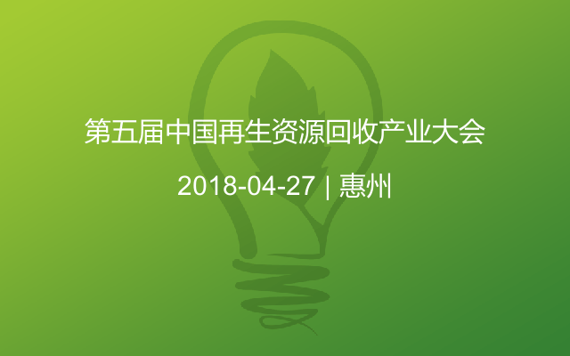 第五届中国再生资源回收产业大会