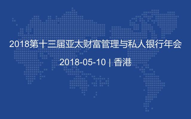2018第十三届亚太财富管理与私人银行年会